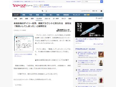 本田圭佑bot掲載に関連した画像-02