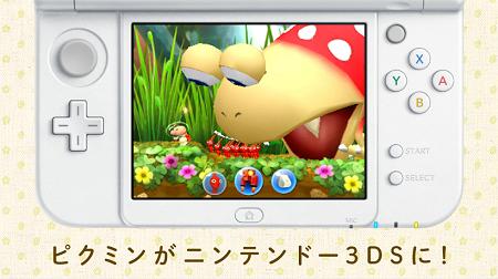 3DS版 ピクミン 発売時期に関連した画像-01
