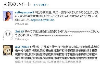 人気tweet
