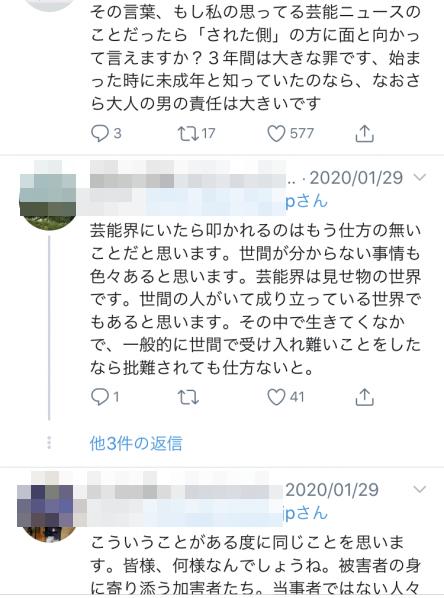 三浦春馬 死去 自殺 SNS 誹謗中傷 冒涜 憶測に関連した画像-04