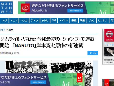 NARUTO ナルト 岸本斉史 週刊少年ジャンプ 令和 サムライ8 八丸伝に関連した画像-02
