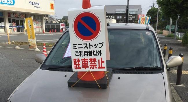 ミニストップ 無断駐車 対策 批判 撤去 物議に関連した画像-01