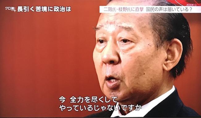 二階幹事長 二階俊博 クロ現 政治 全力 ケチに関連した画像-04