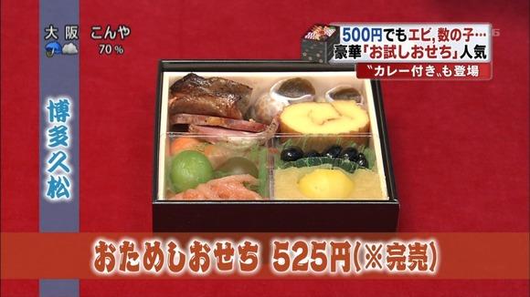 ※各525円おせち_2