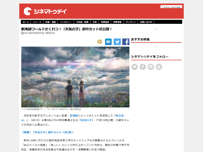 新海誠 天気の子 劇中カット 初公開に関連した画像-02