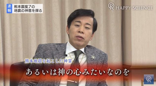 熊本地震 大川隆法 幸福の科学 霊言に関連した画像-09