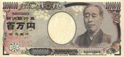 百万円に関連した画像-01