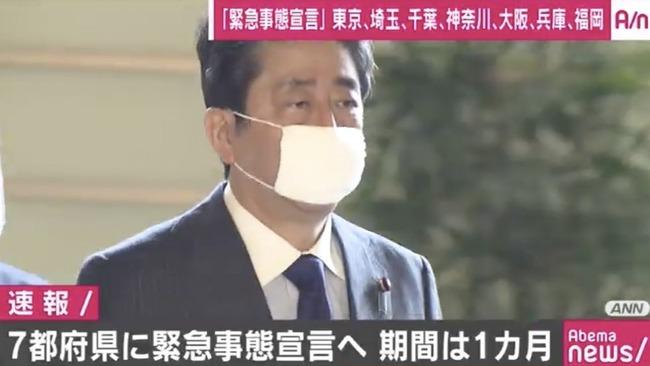 日本の緊急事態宣言、海外からめちゃくちゃ批判されてしまう 「措置が遅い」「強制力がない」