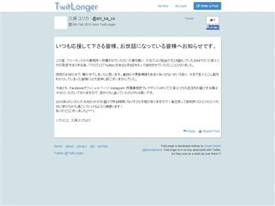 久保ユリカ 声優 事務所 ツイッター ブログに関連した画像-02