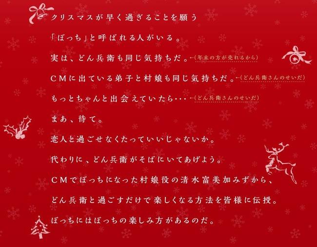 どん兵衛 カップ麺 クリスマス ボッチ 日清に関連した画像-03