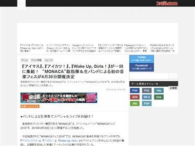 三大 アイドルアニメ 音楽フェス アイマス アイカツ! WUG MONACA Wake Up, Girls! MONACAフェス2016に関連した画像-02