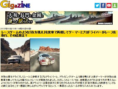 ゲーマー プロドライバー レースゲーム 後方視点 実車 再現 勝負に関連した画像-02
