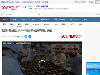 韓国 選手団 放射能フリー弁当 風評被害に関連した画像-02