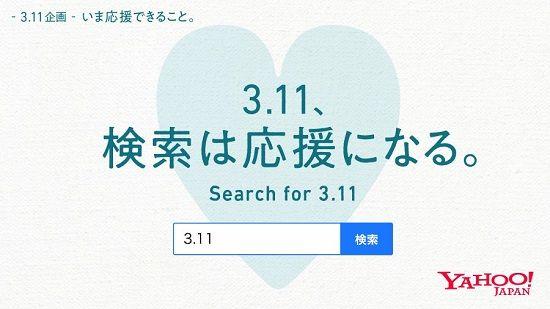 3.11検索に関連した画像-01