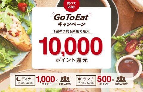無限くら寿司 GoToイート ポイント 終了 農林水産省 予算に関連した画像-01