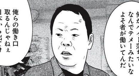 ほんこんさんに酷似した人物がとある漫画に登場!外国人店員にいちゃもんをつけるレイシスト役で悪意に満ちているんだが・・・