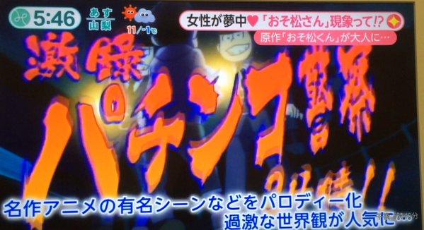 フジテレビ おそ松さん おそ松くん 特集 有名漫画家 やくみつる 六つ子 長男に関連した画像-03