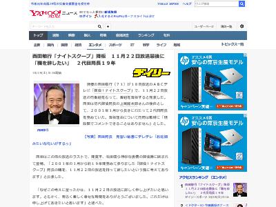 西田敏行 ナイトスクープ 降板 2代目局長 に関連した画像-02