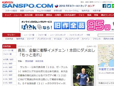 サッカー日本代表 長友 金髪 スーパーサイヤ人に関連した画像-02