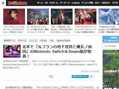 日本一ソフトウェア ルフランの地下迷宮と魔女ノ旅団 ニンテンドースイッチ Steamに関連した画像-02