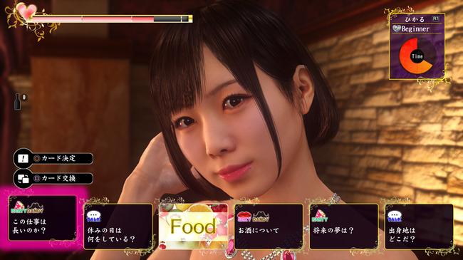 龍が如く6 プレイスポット ライブチャット カードゲーム キャバクラ バーチャファイター バーチャ5FS ぷよぷよに関連した画像-04