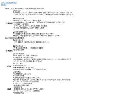 任天堂 コロプラ 訴訟 求人 対応に関連した画像-03
