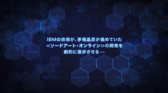 IBM ソードアート・オンライン SAO VRMMOに関連した画像-13