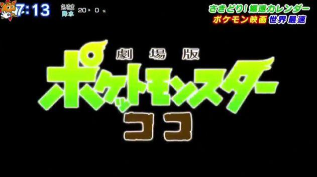 ポケモン ポケットモンスター 劇場版に関連した画像-01
