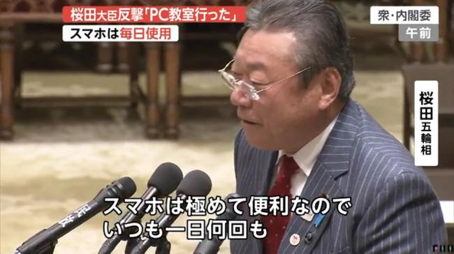 桜田PCスマホクラウド答弁に関連した画像-06