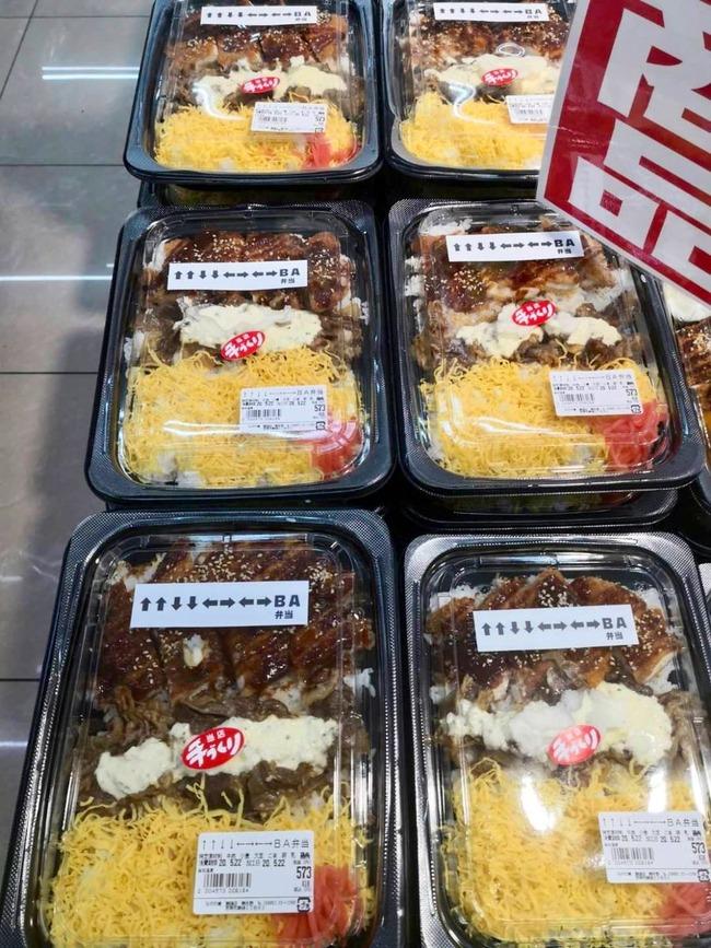 ファミコン ファミコン世代 弁当 573円 コナミコマンド ↑↑↓↓←→←→BA ナガノヤ/ウメコウジに関連した画像-04