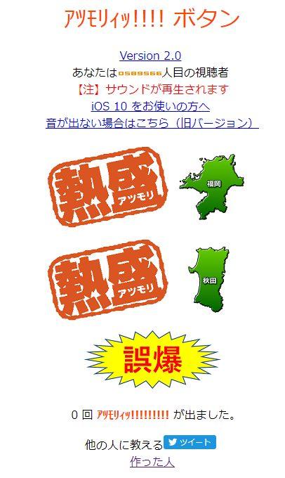 熱盛 熱盛ボタン 報道ステーション テレビ朝日 放送事故 ねっとり アップデートに関連した画像-02