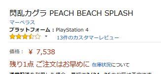 閃乱カグラ PEACH BEACH SPLASH 初日 DL版 1万本 レビュー 高評価に関連した画像-03