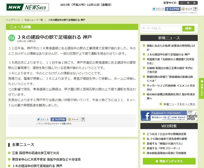 JR神戸線 運転見合わせ 電車 遅延 足場 落下物に関連した画像-03