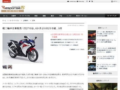 バイク業界 売れないに関連した画像-02