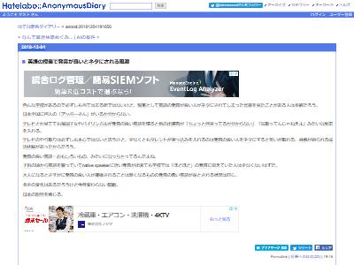 日本英語ネイティブ発音に関連した画像-02