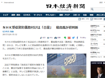 NHK 受信料 最高裁 合憲に関連した画像-02