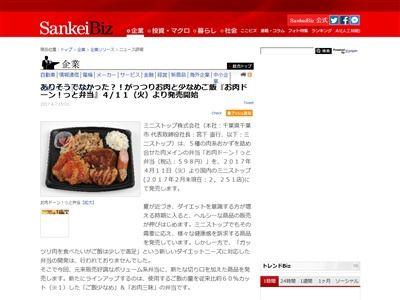 コンビニ弁当 米 おかず 肉 ミニストップ お肉ドーン!っと弁当に関連した画像-02