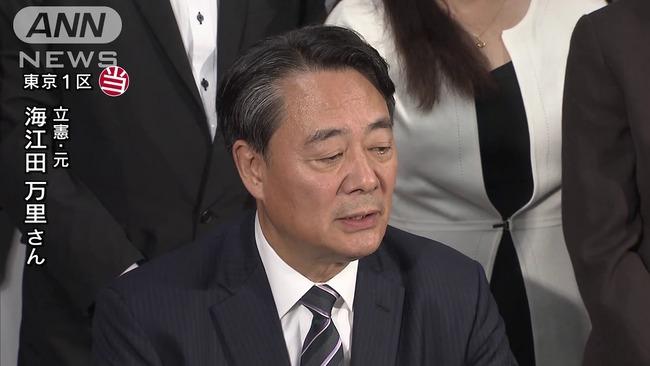 立憲民主・海江田氏、安倍総理と同じホテル、同じ5,000円でパーティーを開催していたwwwww
