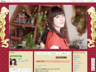 結婚 声優 佐藤聡美に関連した画像-02