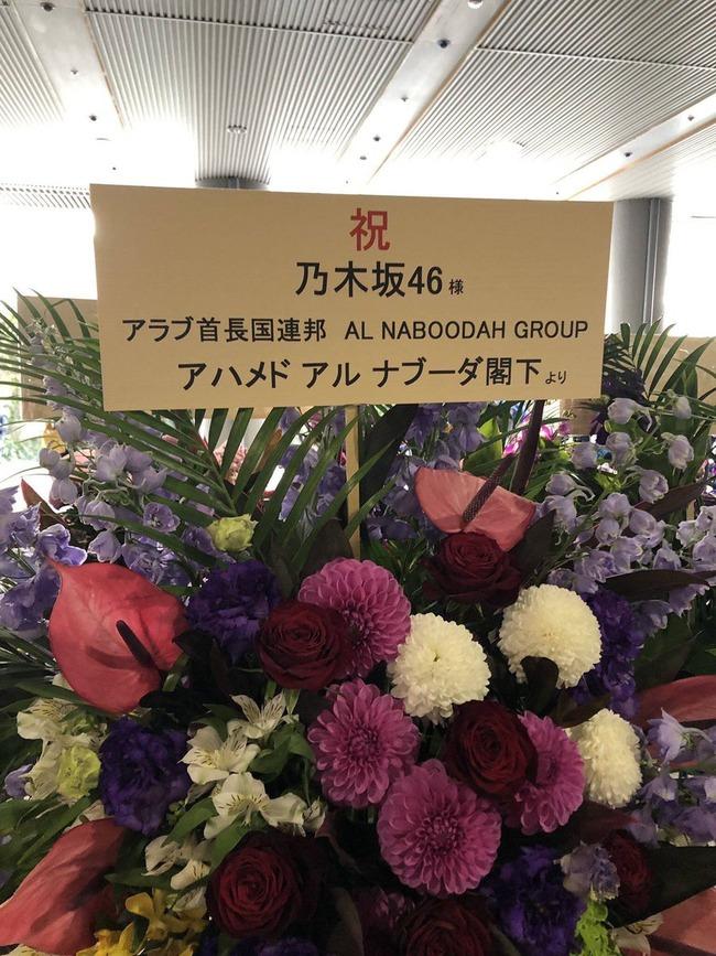乃木坂46 アハメドアルナブーダ閣下 祝花に関連した画像-02