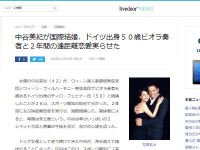 中谷美紀 結婚 国際 ドイツ ビオラ奏者に関連した画像-02