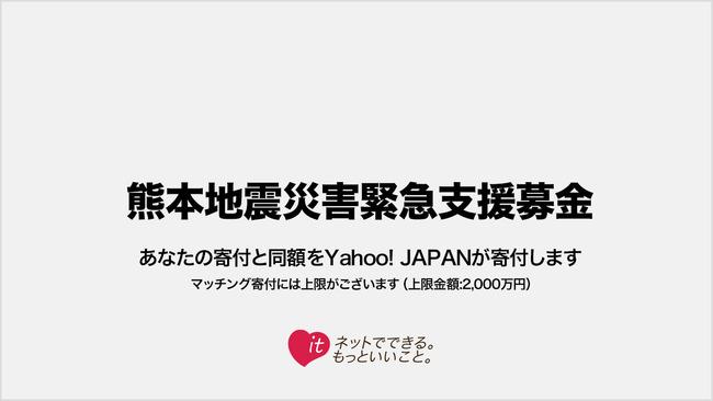 熊本 地震 震災 ヤフー 支援 募金に関連した画像-01