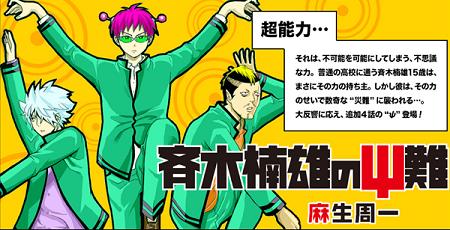 週刊少年ジャンプ ジャンプ 斉木楠雄のΨ難 TVアニメ化に関連した画像-01