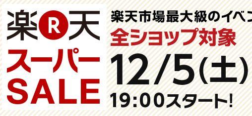 PS4 3DSLL 楽天 スーパーセールに関連した画像-01