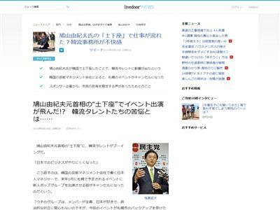 鳩山由紀夫 鳩山元首相 韓国に関連した画像-02