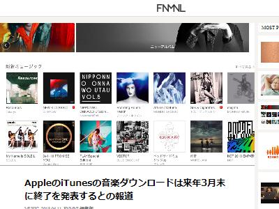 iTunes 音楽 ダウンロード Appleに関連した画像-02