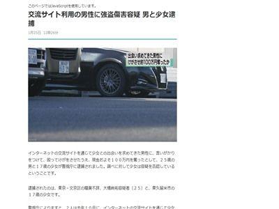 艦これ 艦これ検証部 のいじ 代表 大橋絢祐 容疑者 強盗傷害 逮捕に関連した画像-02