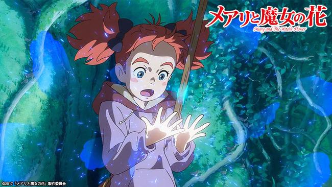 米林宏昌 メアリと魔女の花 ジブリに関連した画像-01