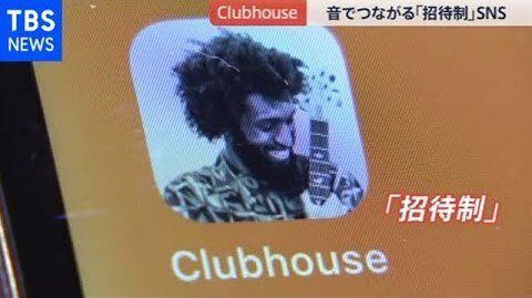 Clubhouse クラブハウス 音声SNS オワコン 意識高い系に関連した画像-01