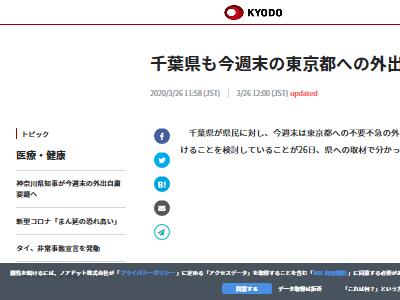 新型コロナウイルス 埼玉県 千葉県 東京都 外出 自粛 要請に関連した画像-01